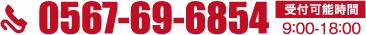 電話番号0567-69-6854/受付可能時間9:00-18:00