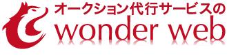 代行出品や余剰在庫の整理は名古屋のワンダーウェブにお任せください。