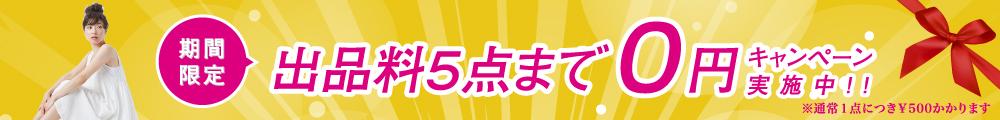 出品料5点まで0円